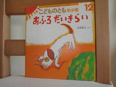 国語の学童 こくごのがくどう よみかきのもり オススメ絵本 おふろだいきらい